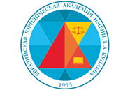 Open Seminar on «The Main Problems Of Legal Regulation Of Diplomatic Relations» - The Eurasian Academy of Law named after D.A. Kunaeva